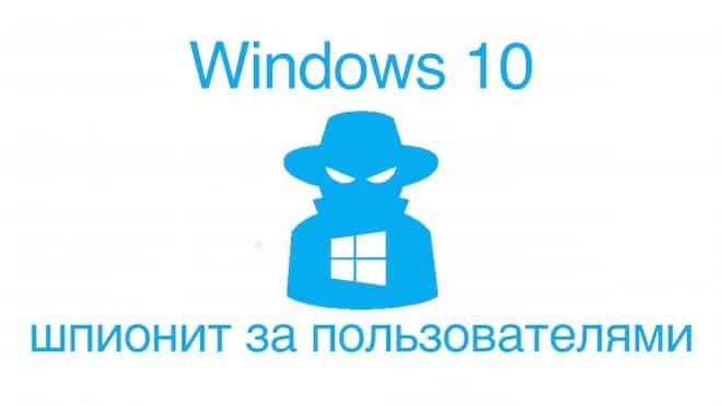 Windows 10 ОС которая шпионит