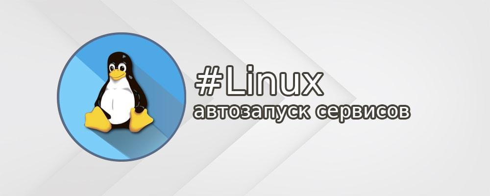 Как узнать список служб в автозагрузке Linux