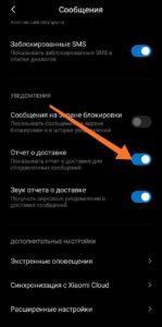 Включаем оповещение о доставке смс Xiaomi Mi