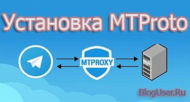 Установка MTProto Proxy Debian 9