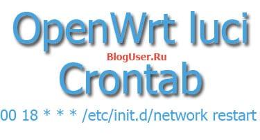 OpenWrt luci перезагрузка сети по расписанию