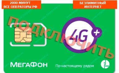 Мегафон безлимитный интернет за 295 рублей в месяц